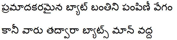 Gautami Telugu Font